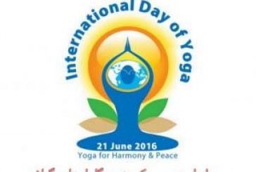 همایش روز جهانی یوگا