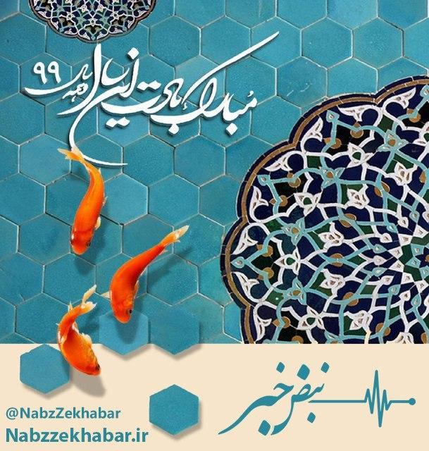 عید نوروز بر شما مبارک باد