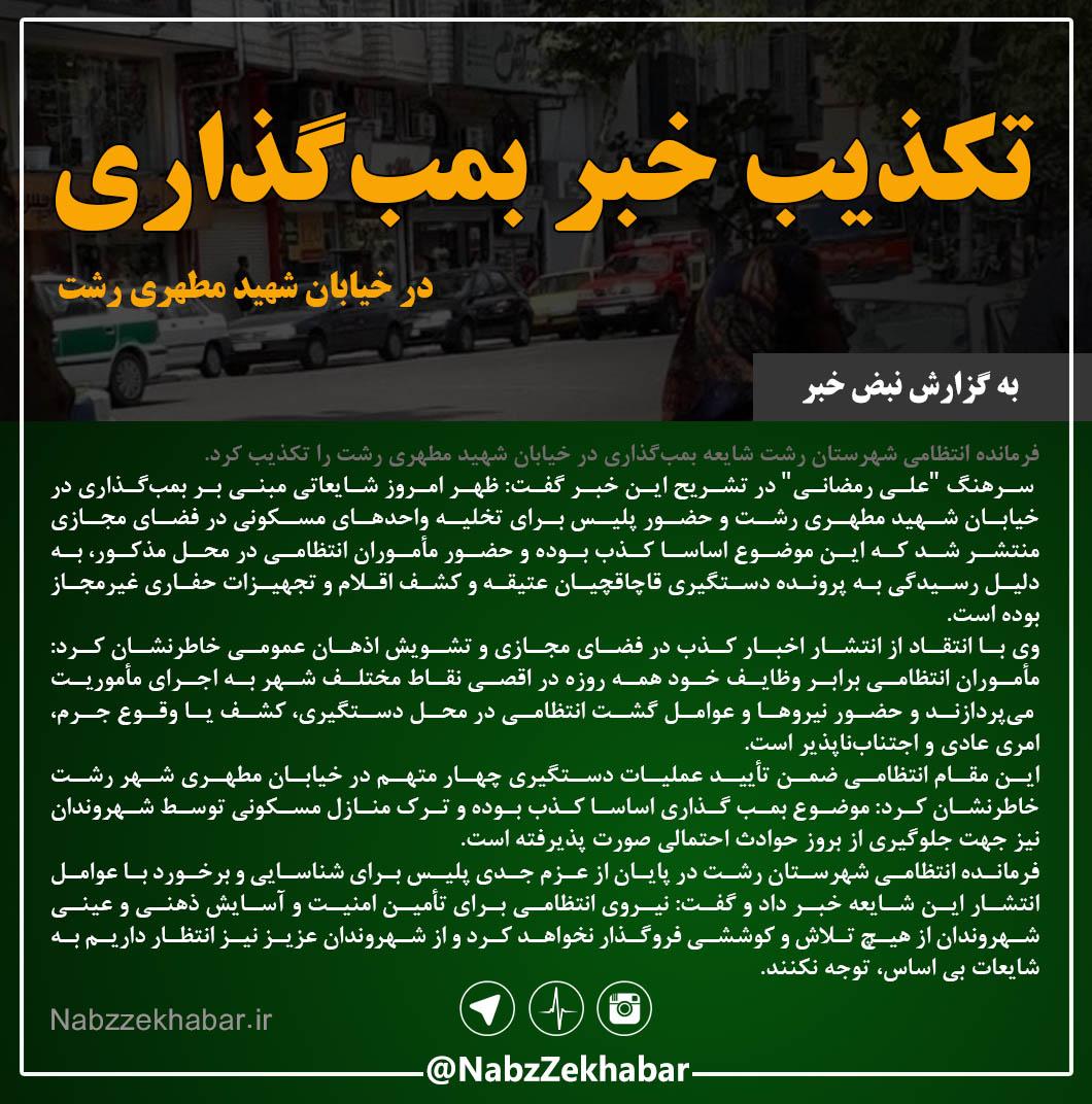 تکذیب خبر بمبگذاری در خیابان شهید مطهری رشت