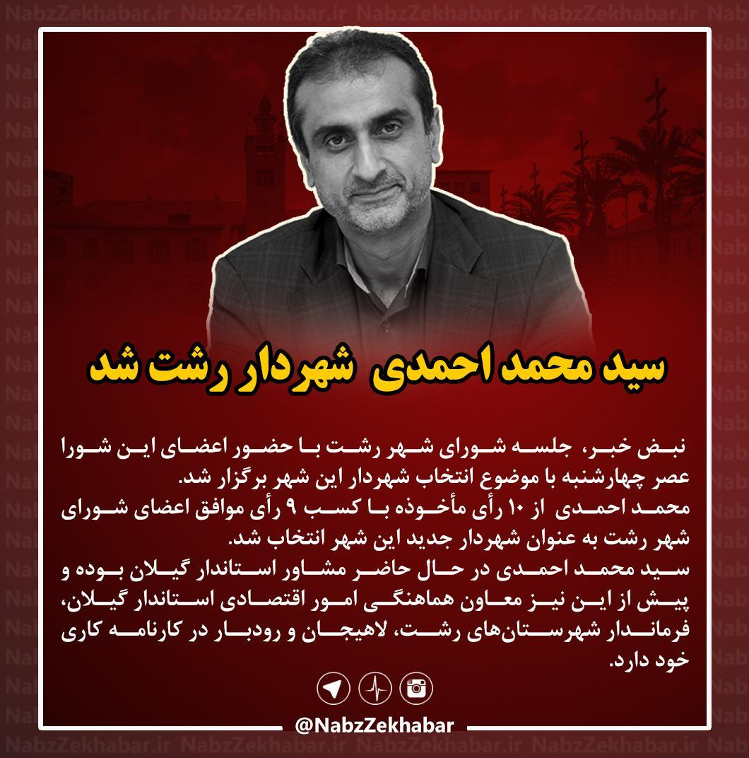 محمد احمدی شهردار رشت شد