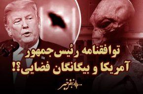 امضای توافقنامه میان رئیسجمهور آمریکا و بیگانگان فضایی!