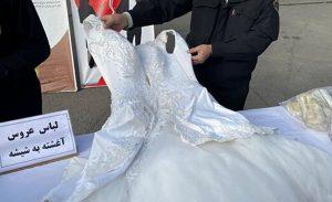 شیشه ای ترین لباس عروس در تهران کشف شد+ عکس