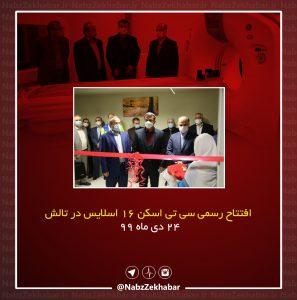 افتتاح رسمی سی تی اسکن ۱۶ اسلایس در تالش