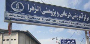 راه اندازی کلینیک مشاوره تغذیه و رژیم درمانی در مرکز آموزشی درمانی الزهرا (س) رشت