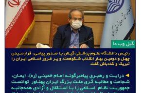 پیام رئیس دانشگاه علوم پزشکی گیلان بمناسبت فرارسیدن چهل و دومین بهار انقلاب اسلامی ایران