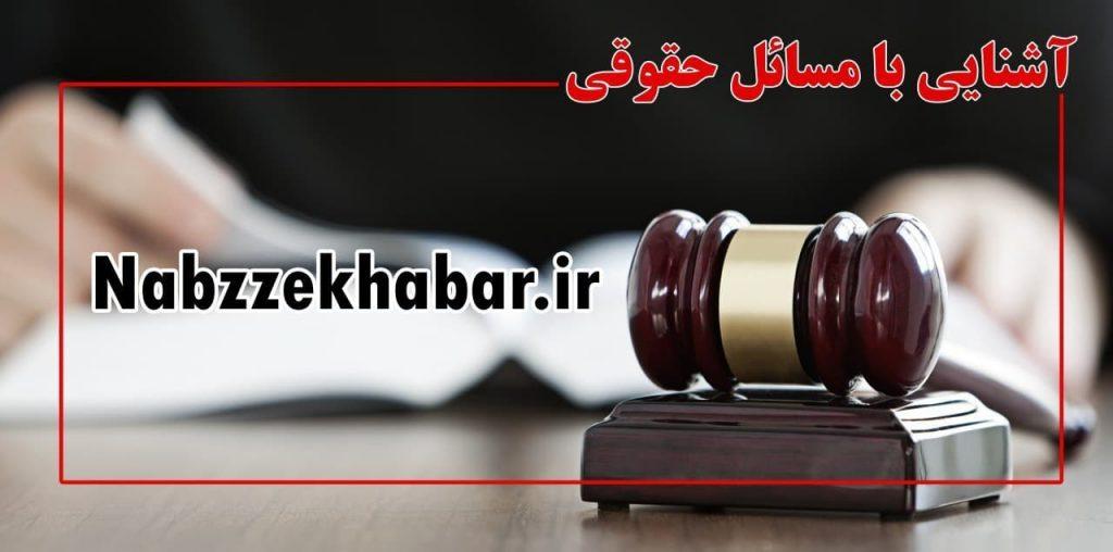 صدور چک و نکات قانونی پیرامون آن