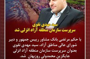 سید مهدی نقوی سرپرست سازمان منطقه آزاد انزلی شد