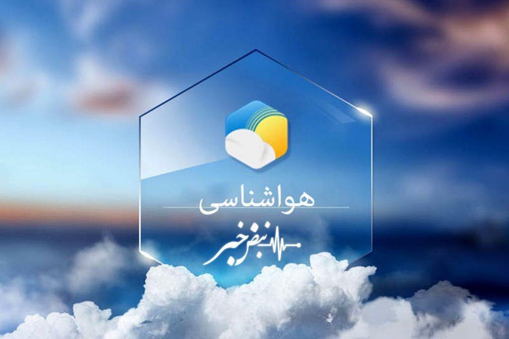 پیش بینی وضعیت جوی ۷ روز آینده استان گیلان