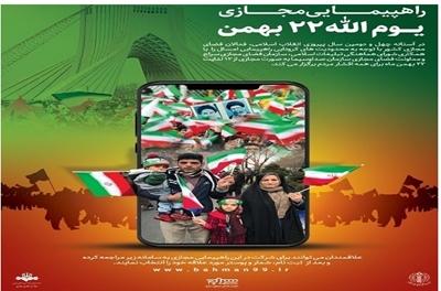مراسم ۲۲ بهمن در بستر فضای مجازی برگزار میشود