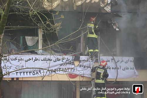 مهار آتش سوزی مهیب در خیابان شریعتی رشت