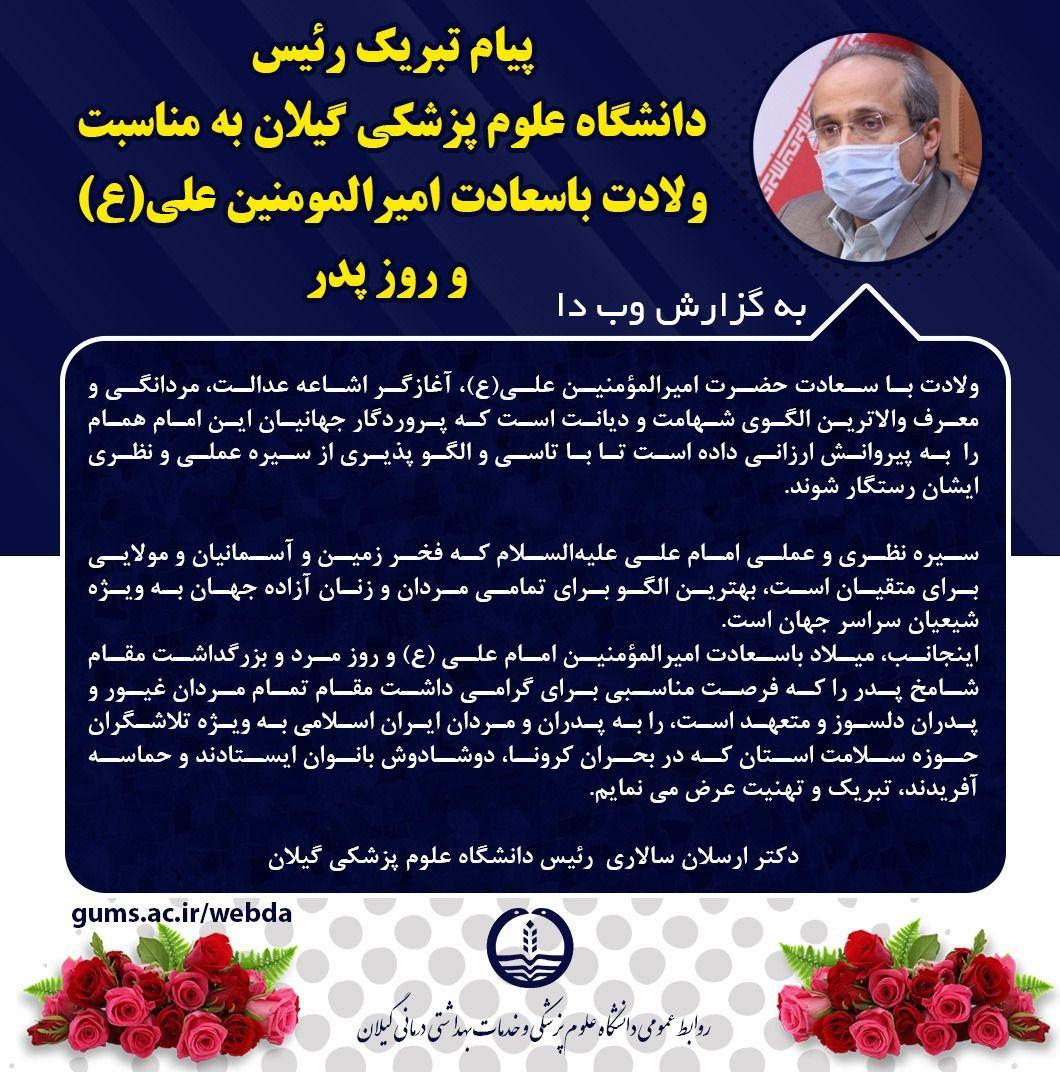 پیام تبریک دکتر سالاری به مناسبت ولادت امام علی(ع)