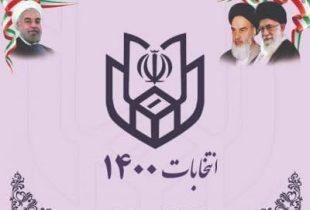 دستورالعمل تبلیغات انتخابات ریاست جمهوری و شورای اسلامی ۱۴۰۰