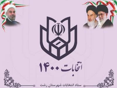 انتخابات شورای شهر لاهیجان
