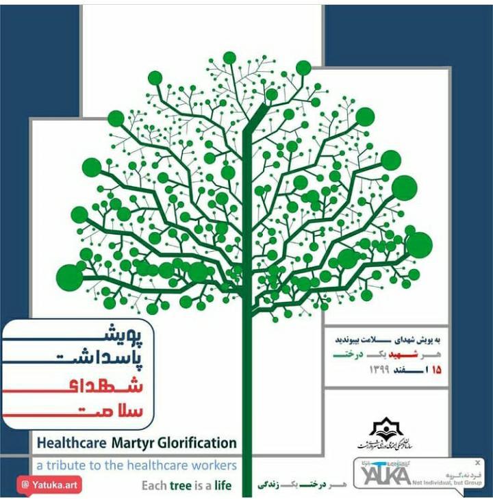 هر شهید یک درخت