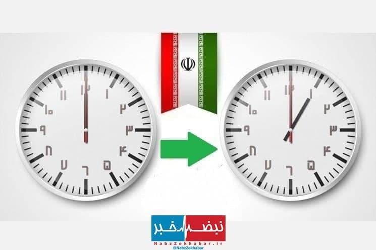 ساعت رسمی کشور