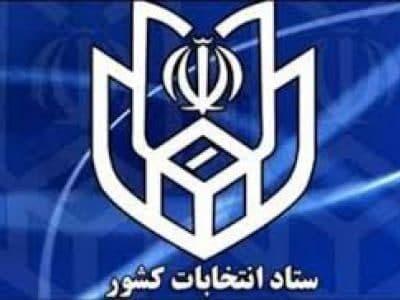 دستورالعمل انتخاباتی وزارت کشور | برگزاری تجمع انتخاباتی در فضای باز