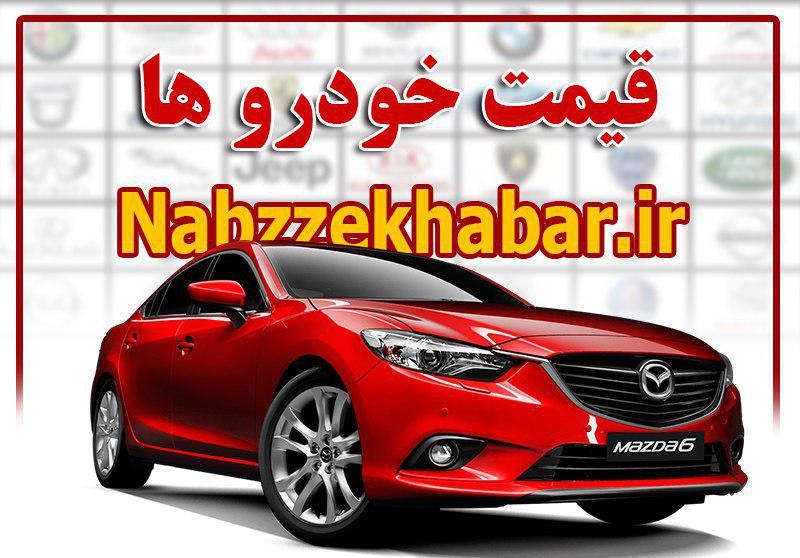 قیمت خودروهای داخلی 17 فروردین