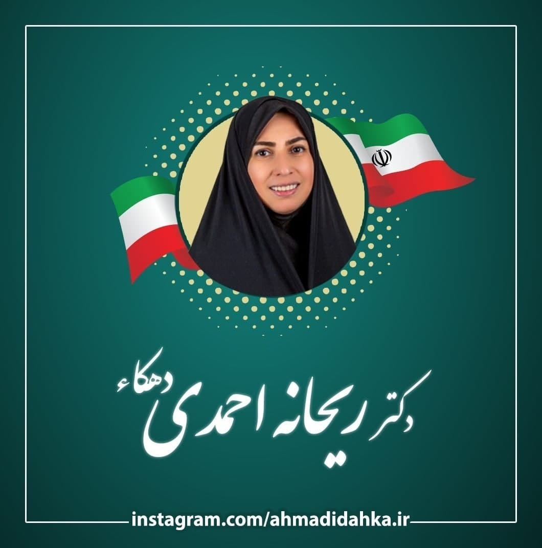 ریحانه احمدی