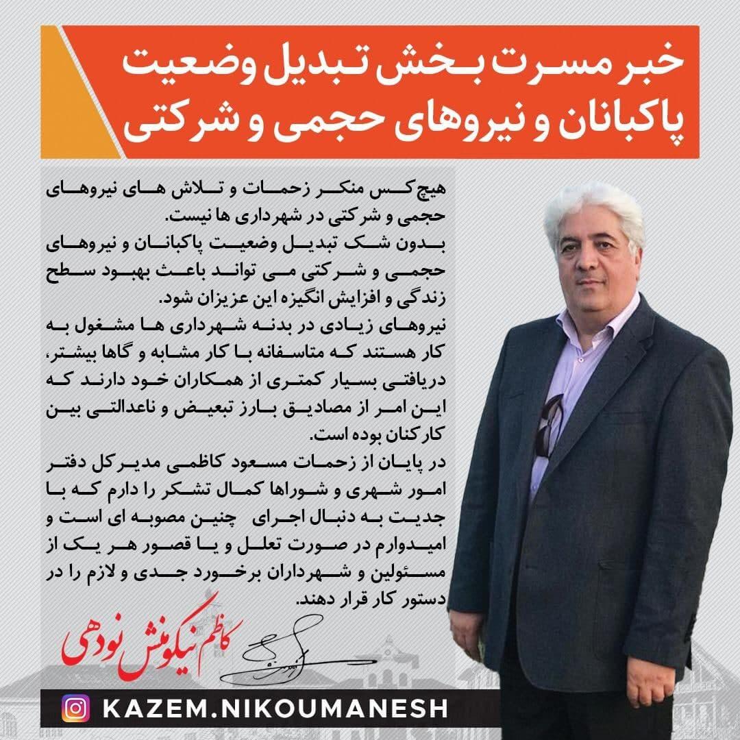 کاظم نیکومنش نودهی با انتشار پستی نسبت به تبدیل وضعیت کارکنان شهرداری ها واکنش نشان داد.