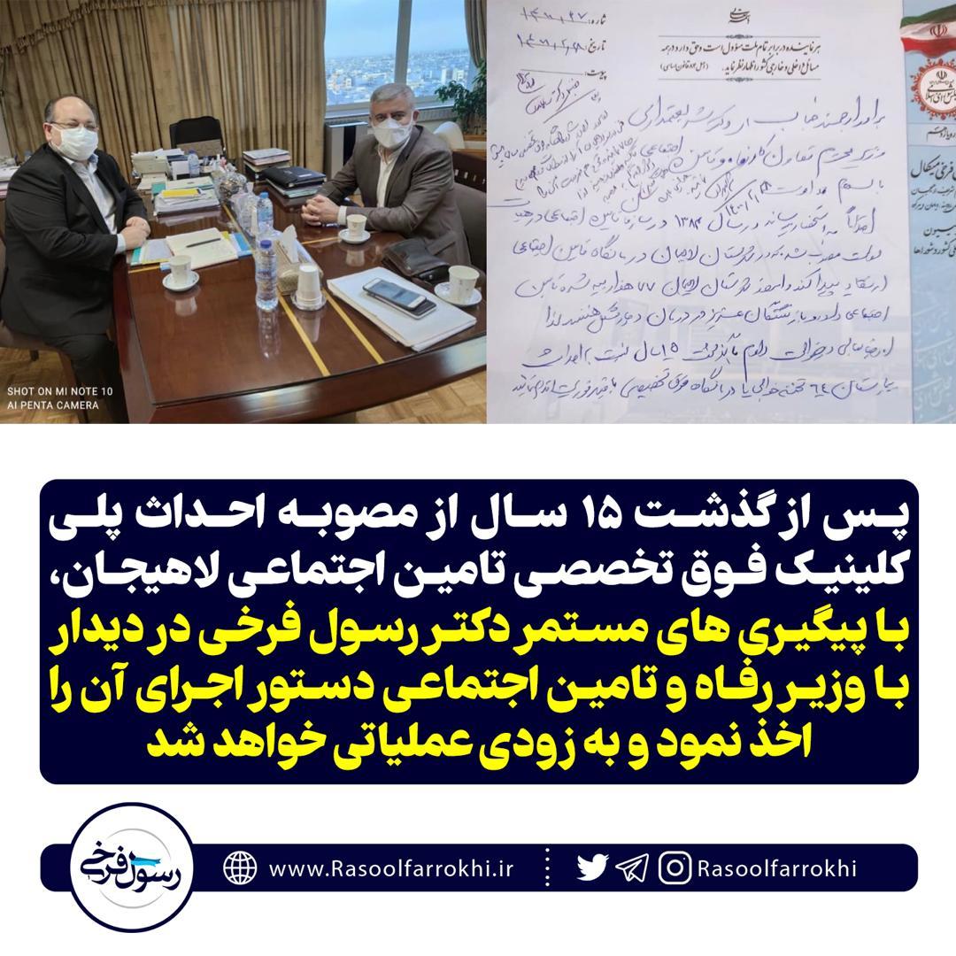 تامین اجتماعی لاهیجان