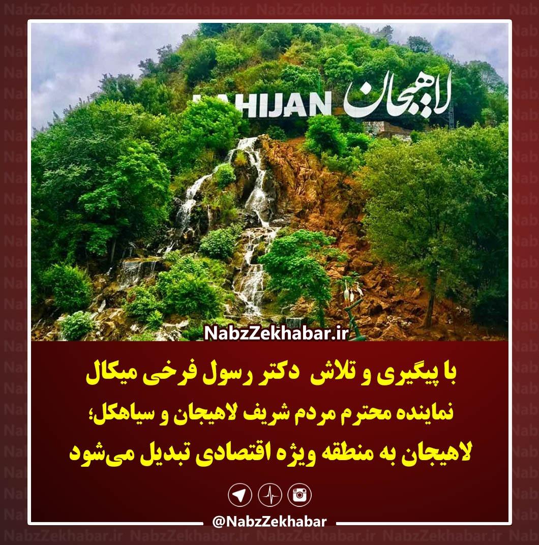 لاهیجان به منطقه ویژه اقتصادی تبدیل میشود