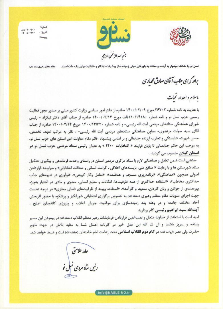 صادق محمد یاری