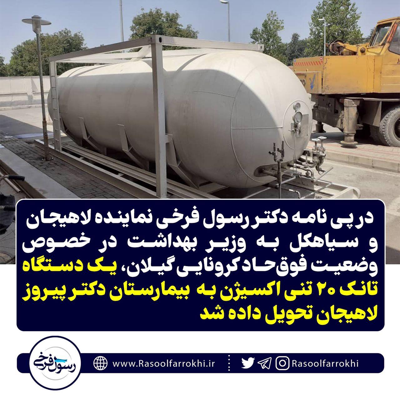 تحویل یک دستگاه تانک بیست تنی اکسیژن به بیمارستان دکتر پیروز لاهیجان