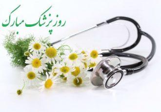 پیام تبریک دکتر قنبرپور سرپرست مدیریت درمان به مناسبت فرارسیدن اول شهریور روز پزشک