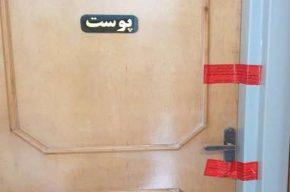 یک موسسه پوست و زیبایی غیرمجاز در چابکسر پلمب شد