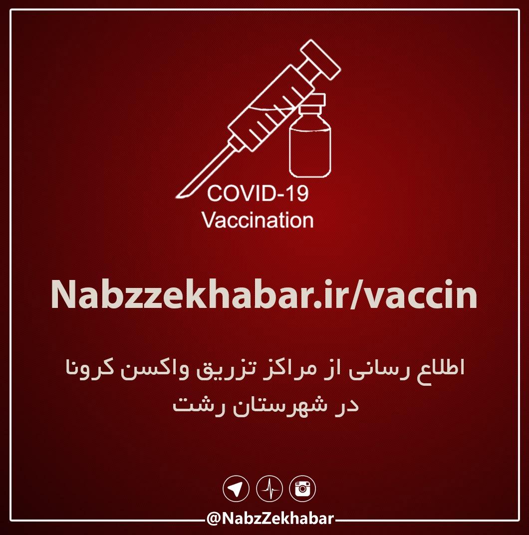 مراکز واکسیناسیون شنبه 1400/06/20