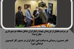 مراسم تجلیل از فرزندان شهدا و ایثارگران کارکنان شاغل منطقه دو شهرداری رشت برگزار شد
